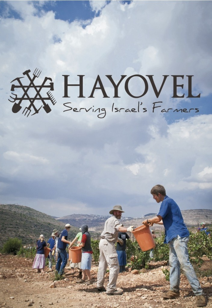 HaYovel Israel Tourism